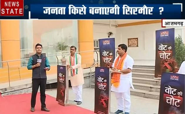 Vote Ki Chot : जनता किसको बनाएगी आजमगढ़ का सिरमौर, देखें रिपोर्ट