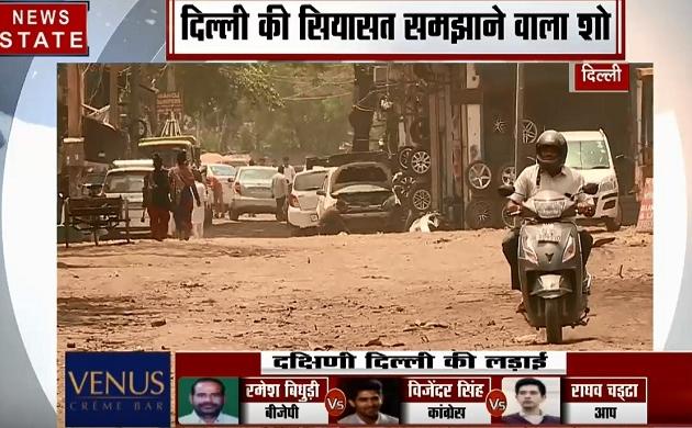 दिल्ली का दंगल: क्या है साउथ दिल्ली के वोटरों का मत, किन मुद्दों को लेकर वोट देगा दिल्ली का वोटर, देखिए रिपोर्ट