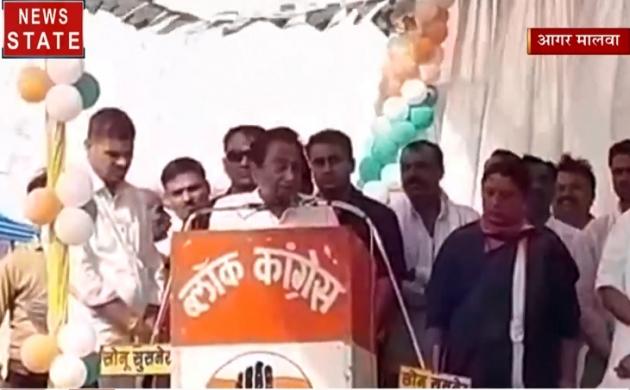 MP Express : कांग्रेस प्रवचन की पार्टी नहीं, बल्कि वचन की पार्टी है : कमलनाथ