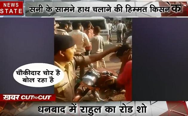 Election 2019 : राहुल गांधी की रैली में चले थप्पड़, तो सनी देओल की रैली में आपस में भिड़े समर्थक, देकें वीडियो