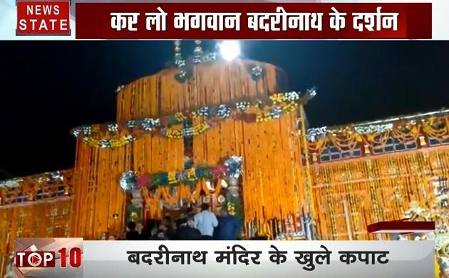 TOP 10: श्रद्धालुओं के लिए खुले बद्रीनाथ मंदिर के कपाट, दर्शन करने के लिए देखें वीडियो
