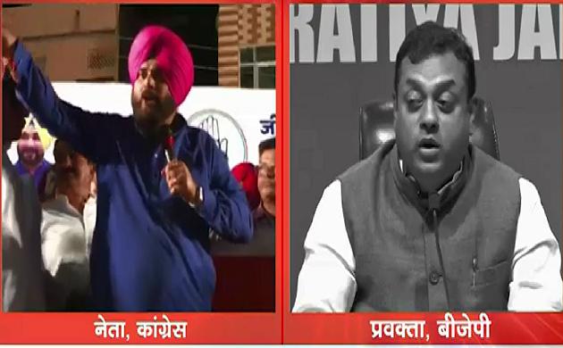 Indian Political Leauge : सिद्धू ने देश का अपमान किया - BJP