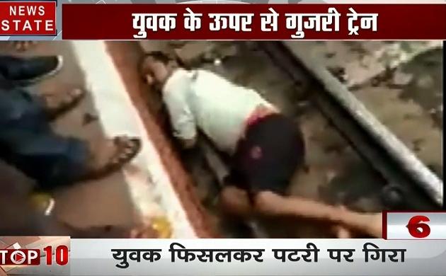 TOP 10 खबर:मुंबई-युवक के ऊपर से गुजरी ट्रेन, बाल बाल बची जान, देखें हैरान करने वाला वीडियो