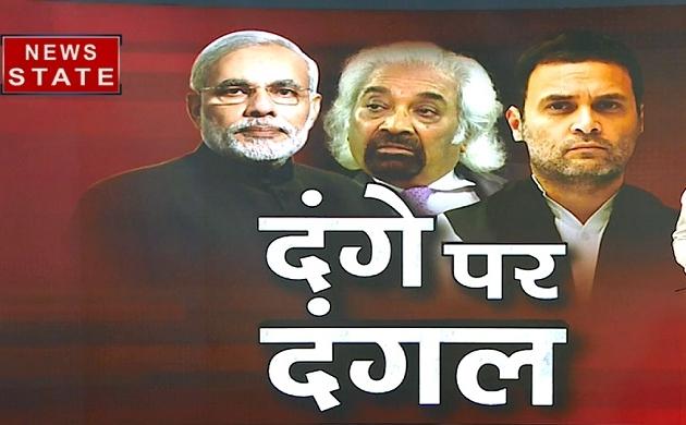 दंगे पर दंगल: सैम पित्रोदा के बयान पर बवाल, सड़को पर उतरे लोग, देखें वीडियो