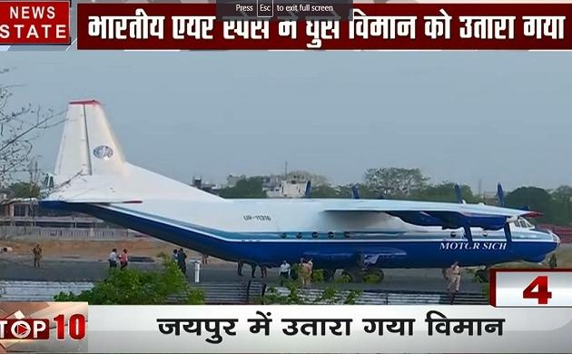 कराची से उड़ा विमान भूला रास्ता, जयपुर में उतारा गया विमान, देखें वीडियो