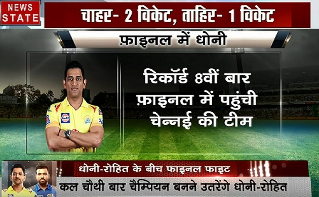 Total Dhamal 19: IPL 12: फाइनल मुकाबले में मुंबई इंडियंस से भिड़ेगी चेन्नई सुपरकिंग्स