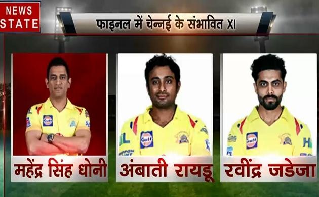 Total Dhamal 19: IPL 12 Final, MI vs CSK Live: मुंबई इंडियंस से बाजी मार पाएंगे चेन्नई के सुपरकिंग्स