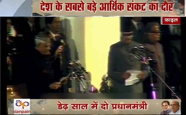 प्रधानमंत्री:  वीपी सिंह चंद्रशेखर का युग, जानिए क्या है डेढ़ साल में दो प्रधानमंत्री बनाने की कहानी