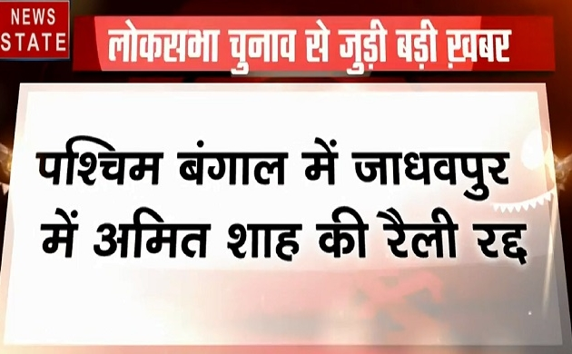 Election 2019 : पश्चिम बंगाल- जाधवपुर में नहीं मिली अमित शाह को रैली का इजाजत, देखें वीडियो