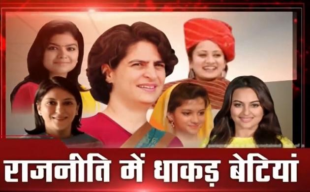 राजनीति में धाकड़ बेटियां:इस रिपोर्ट के जरिए समझिए भारतीय राजनीति में बेटियों का योगदान