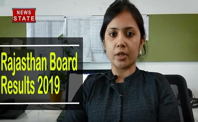 Rajasthan Board Result 2019: राजस्थान बोर्ड 8वीं का रिजल्ट आज, बस एक क्लिक में चेक करें अपनी पूरी मार्कशीट