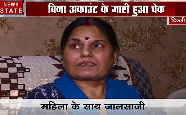 Delhi: जालसाजी का शिकार हुई 57 साल की महिला, कोर्ट से चेक बाउंस होने पर समन जारी