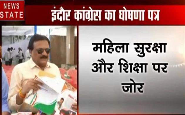 Election 2019 : MP- कांग्रेस ने जारी किया इंदौर शहर का घोषणां पत्र, देखें वीडियो