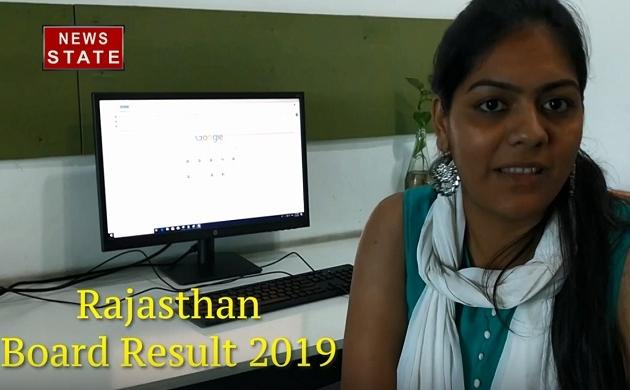 Rajasthan Board Result 2019: आज जारी होग राजस्थान बोर्ड 8वीं का रिजल्ट, कैसे चेक करें Fulll marksheet, देखें ये Video