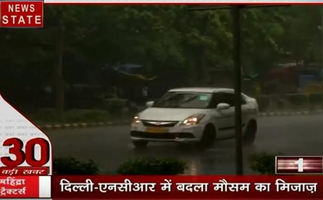 Speed News MP: दिल्ली एनसीआर में बदला मौसम का मिजाज,रुक रुक कर हो रही है बारिश, देखें देश और दुनिया की छोटी बड़ी खबरें