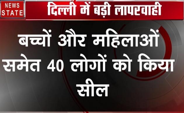 दिल्ली के रोहिणी में बच्चों और महिलाओं समेत 40 लोगों को किया सील