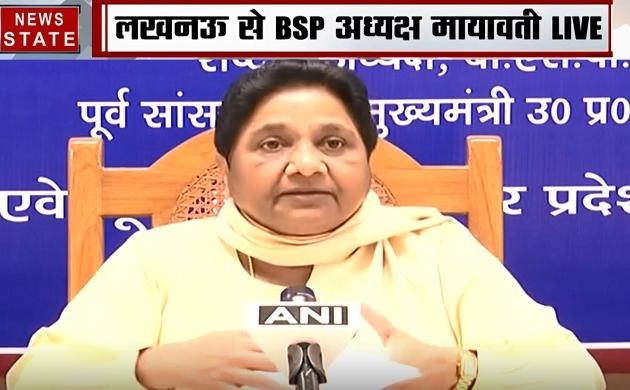 Mayawati Live: पीएम मोदी पर गरजीं मायावती, कहा बीजेपी का षड़यंत्र है पश्चिम बंगाल हिंसा