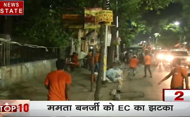 पश्चिम बंगाल हिंसा: चुनाव आयोग हुआ सख्त, 19 घंटे पहले ही चुनाव प्रचार खत्म करने के दिए आदेश, देखें वीडियो