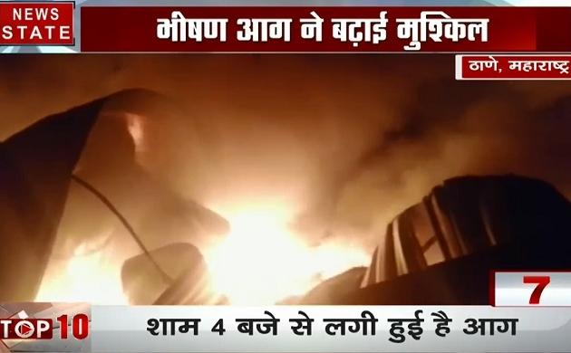 महाराष्ट्र: ठाणे- कबाड़ के गोदाम में लगी आग, चपेट में आसपास के गोदाम भी जलकर राख, देखें वीडियो