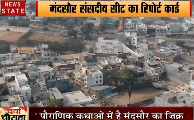 Charcha Choraha : जानें, मध्य प्रदेश के मंदसौर संसदीय सीट का रिपोर्ट कार्ड