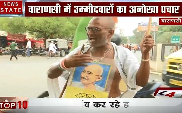 वाराणसी: महाराष्ट्र से महात्मा गांधी बन वाराणसी में चुनाव लड़ने पहुंचे मनोहर राव, देखें वीडियो
