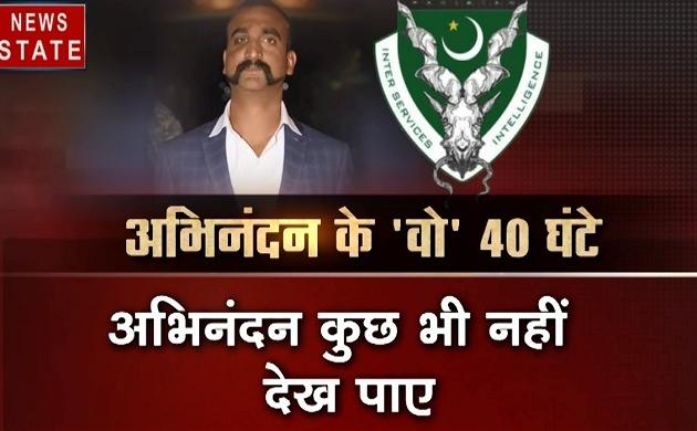विंग कमांडर अभिनंदन के वो 40 घंटे, जाने ISI ने क्या किया था अभिनंदन के साथ, देखें वीडियो