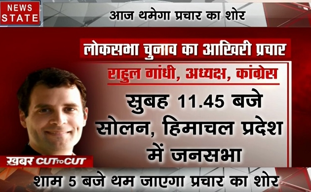 khabar Cut 2 Cut : शाम 5 बजे थम जाएगा आखिरी चरण का चुनाव प्रचार ,देखिए देश दुनिया की बड़ी ख़बरें 15 मिनट में