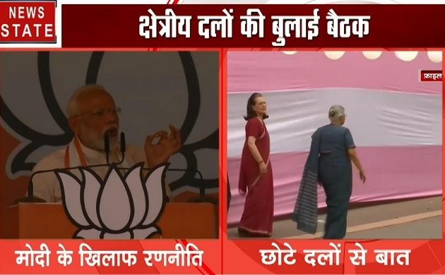 Election 2019 : पीएम मोदी के खिलाफ विपक्ष बना रहा है रणनीति,सोनिया गांधी ने बुलाई क्षेत्रीय दलों की बैठक
