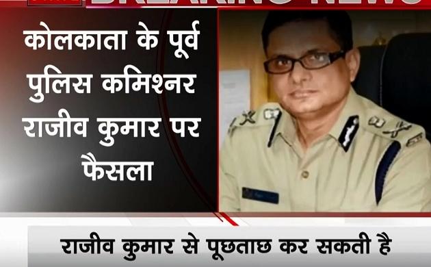पश्चिम बंगाल: SC ने राजीव कुमार की गिरफ्तारी पर लगी रोक को हटाने के दिए आदेश, देखें वीडियो