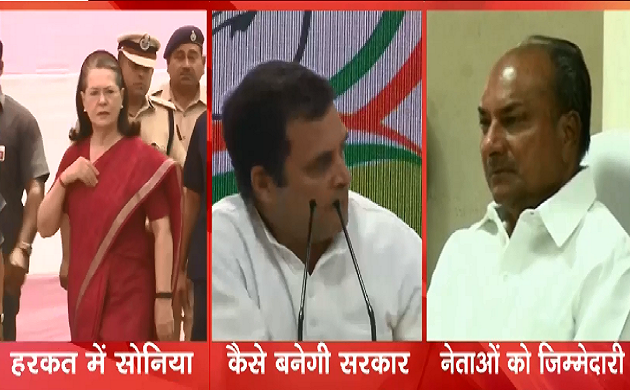 क्षेत्रीय दलों संपर्क साधने की फिराक में कांग्रेस, नतीजे से पहले सोनिया गांधी ने बनाई कोर टीम