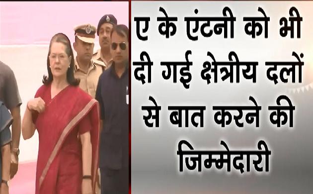 नतीजों से पहले सोनिया गांधी ने बनाई कोर टीम