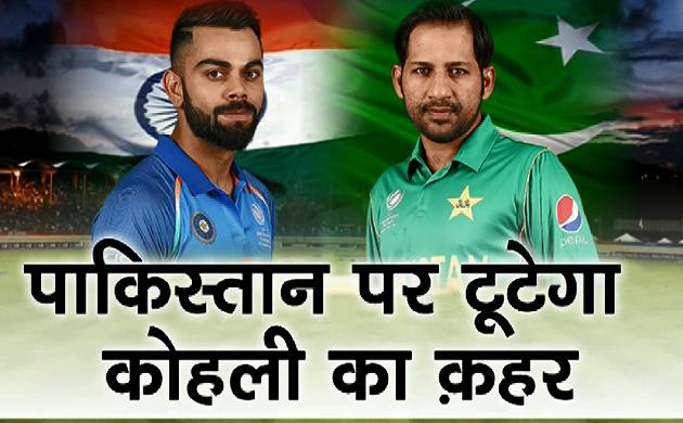 #world cup #India vs #Pakistan : विराट के ख़ौफ से उड़ी पाकिस्तान की नींद