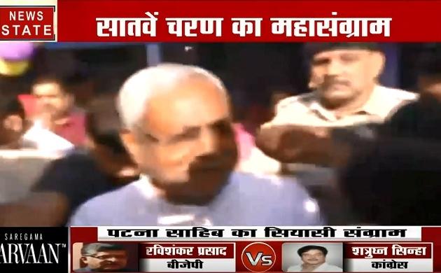Election 2019 : नीतीश कुमार ने किया मतदान कहा ज्यादा सीट आने की है संभावना, देखें वीडियो
