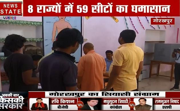 Election 2019 : 8 राज्यों में 59 सीटों पर चुनाव, वोट डालने गोरखपुर पहुंचे योगी आदित्यनाथ, देखें वीडियो