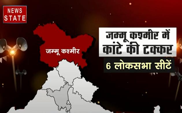 Exit Poll : आतंक और ऑपरेशन के बीच निकला जनादेश