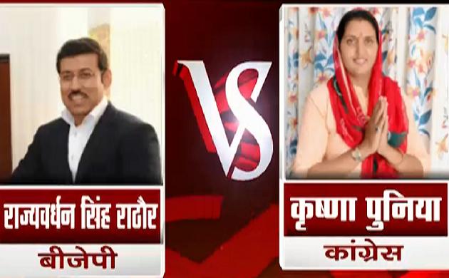 VVIP Exit Poll 2019 :जयपुर ग्रामीण की सीट पर Rajyavardhan Singh का होगा कब्जा
