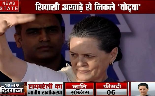 king Maker 2019: Sonia Gandhi का चुनावी संघर्ष, जाने क्यों ठुकराया था पीएम पद, देखें वीडियो