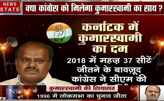 King maker 2019: कर्नाटक में चलेगा Kumar Swamy का करिश्मा?, देखें कर्नाटक का चुनावी समीकरण
