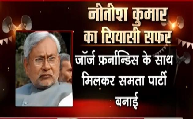 King Maker 2019: देखिए देश की राजनीति में Nitish Kumar का सियासी सफर, देखें वीडियो