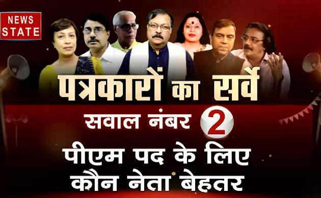 Exit Poll 2019 : वरिष्ठ पत्रकारों से जानिए कौन होगा देश का अगला प्रधानमंत्री ?