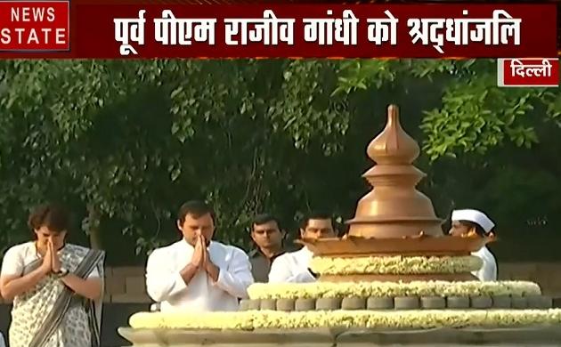पूर्व PM Rajiv Gandhi की 28वीं पुण्यतिथि पर परिवार ने दी श्रद्धांजलि, देखें वीडियो