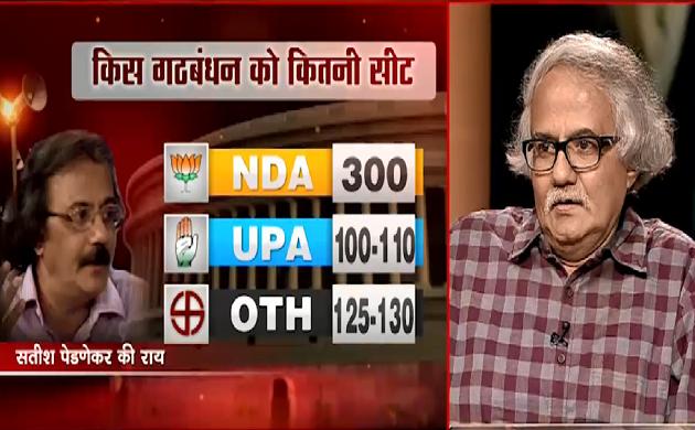 Exit Poll 2019:  BJP को इस बार कितनी सीटें मिलेगी जानिए वरिष्ठ पत्रकार Satish Pednekar से