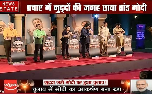 Lok sabha Election Results 2019: दिल्ली- अबकी बार EVM पर आर-पा, देखें वीडियो