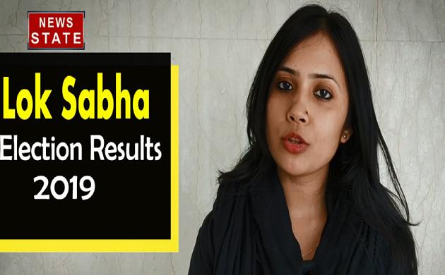 Lok Sabha Election 2019 : कैसे जाने लोकसभा चुनाव के नतीजों के बारे में ? देखिए VIDEO