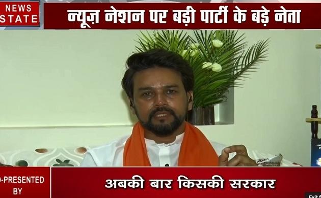 Exclusive Interview: अनुराग ठाकुर का कहना है कि हिमाचल की हर सीट पर होगा बीजेपी का कब्जा