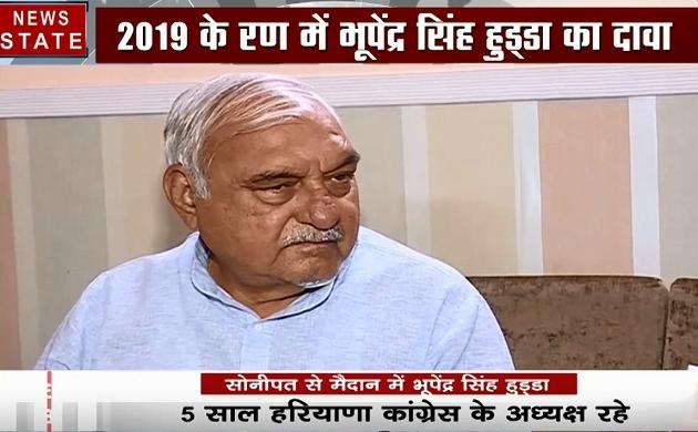 Election 2019 : भूपेंद्र सिंह हुड्डा ने गठबंधन की जीत का किया दावा, देखें Exclusive Interview