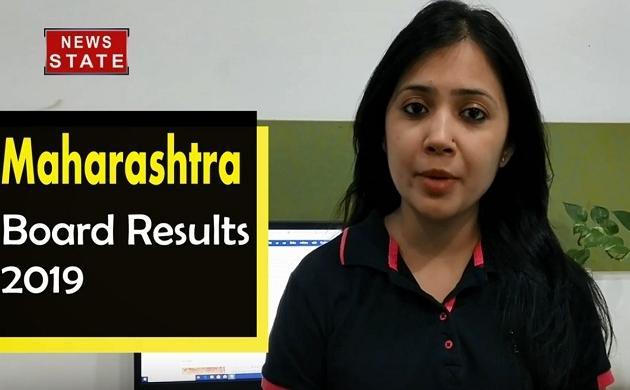 Maharashtra Board Result 2019: यहां जाने किन-किन Websites पर चेक कर सकते हैं आप अपना महाराष्ट्र बोर्ड 10वीं का रिजल्ट, देखें वीडियो