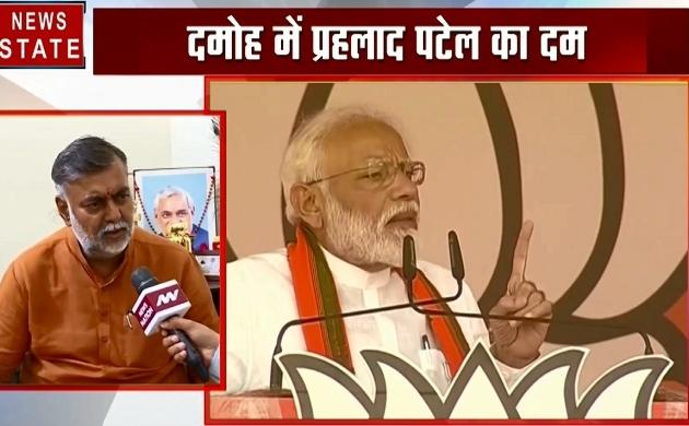 Exit poll 2019: प्रहलाद पटेल का दावा, इस बार फिर बनेगी बीजेपी सरकार, देखें Exclusive Video