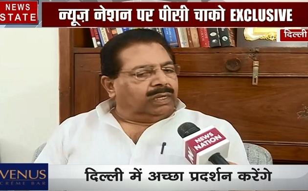 Exit poll 2019:  P.C Chako का बयान, कहा जीत हासिल करेगी कांग्रेस, देखें Exclusive Interview