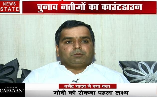 Exit poll 2019: SP नेता धर्मेंद्र यादव का दावा, यूपी में बंपर सीटें हासिल करेगा गठबंधन, देखें वीडियो